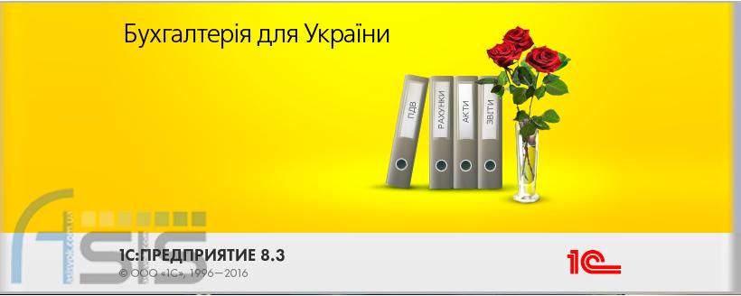 1С: Бухгалтерія для України, редакція 2.0