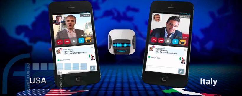 Голосовий переклад, що складає велику конкуренцію Skype розроблений в Україні.