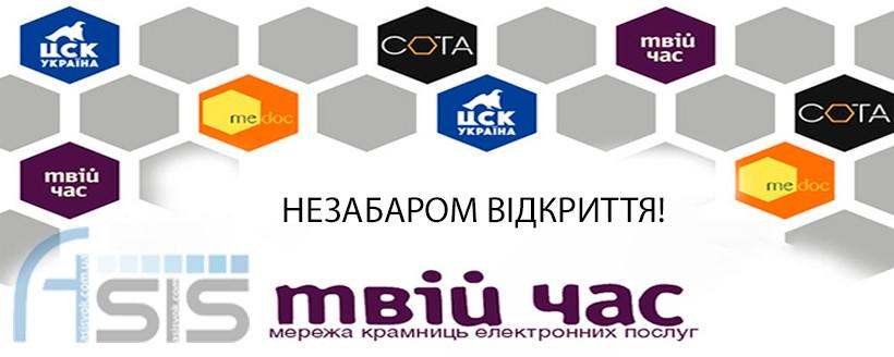 «ASIS» відкриває крамницю «Твій час» у Новограді-Волинському.