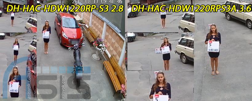 Тест камер відеоспостереження Dahua DH-HAC- HDW1200RP-S3A (3.6 мм) & DH-HAC-HDW1220RP-S3 (2.8 мм)