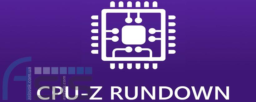 Програмне забезпечення CPU-Z