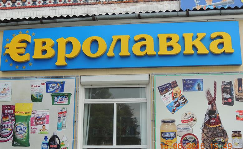 evrolavka1.png