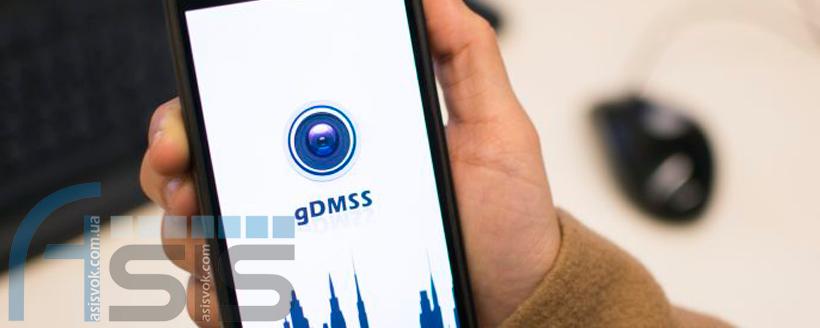 Налаштування мобільного додатку gDMSS