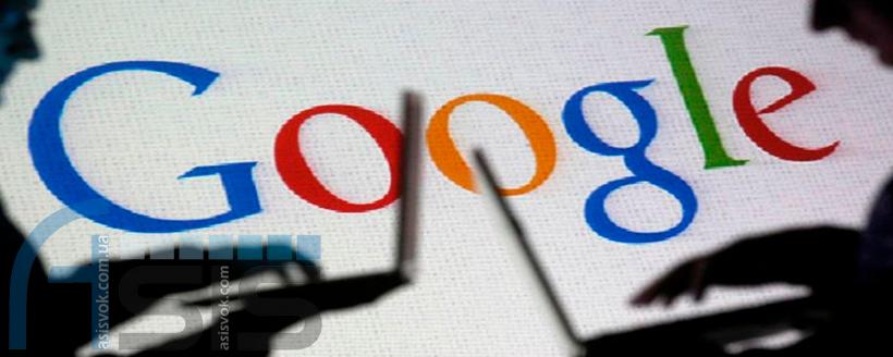 Що знає Google про Вас?