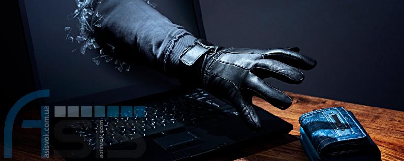 Як вберегтися від комп'ютерних шахраїв?