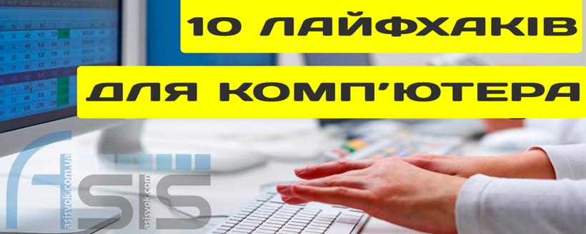 10 Лайфхаків для комп'ютера!