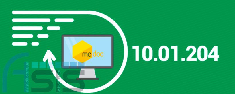 Шановні користувачі!Повідомляємо Вам, що вийшло оновлення 10.01.204.