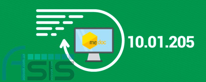 Оновлення ПЗ M.E.Doc 10.01.205.