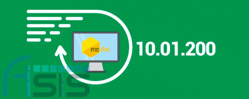 Вийшло оновлення 10.01.200!