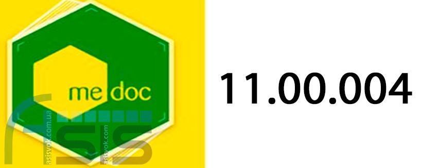 Оновлення ПЗ M.E.Doc 11.00.004