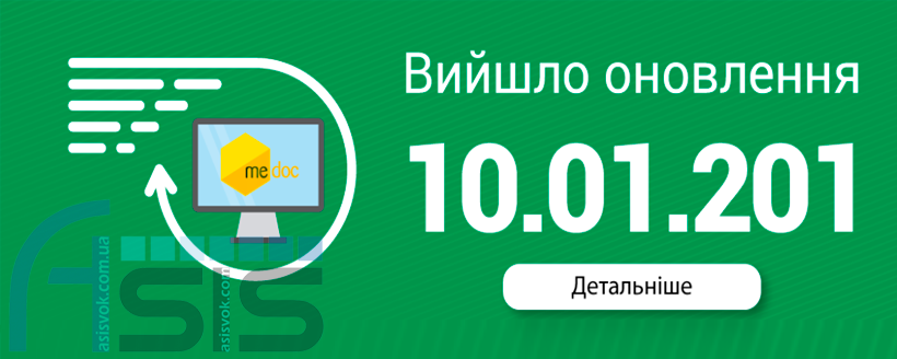 Вийшло оновлення 10.01.201!
