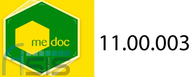 Оновлення ПЗ M.E.Doc 11.00.003