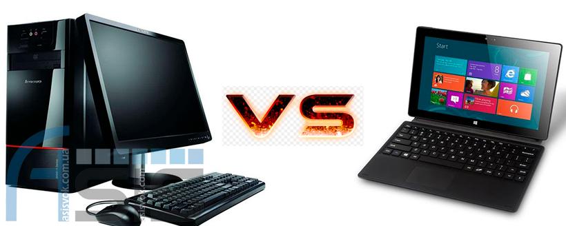 Ноутбук або комп'ютер що краще?