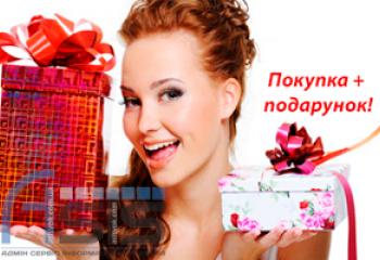 Подарунок кожному клієнту!