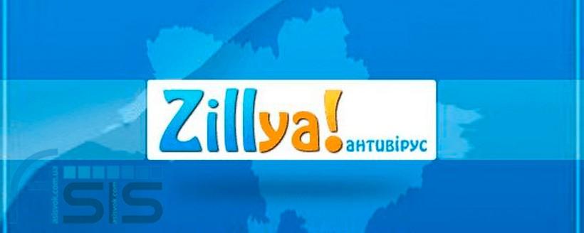Український антивірус Zillya!